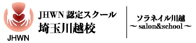 JHWN認定校|埼玉川越校
